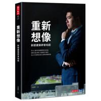 包邮台版 重新想像 新锐建筑师曾柏庭 李俊明 9789864795147 天下文化