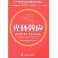 光环效应-何以追求卓越基业如何长青罗森维、张湛 著北京师范大学出版社