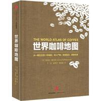世界咖啡地图 詹姆斯・霍夫曼;王琪、谢博戎、黄俊豪 中信出版社 9787508661148