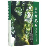 贵州古茶树 9787109235571 贵州省茶叶协会中国国际茶文化研究会,民族民间茶文化-ZJ