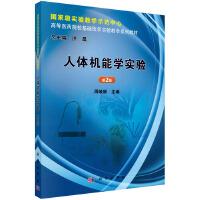 人体机能学实验(第2版) 9787030382245 周岐新 科学出版社