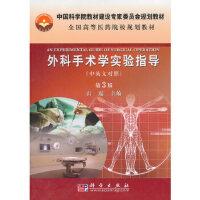 【旧书二手9成新】外科手术学实验指导(中英文对照) 雷霆 科学出版社 9787030286406