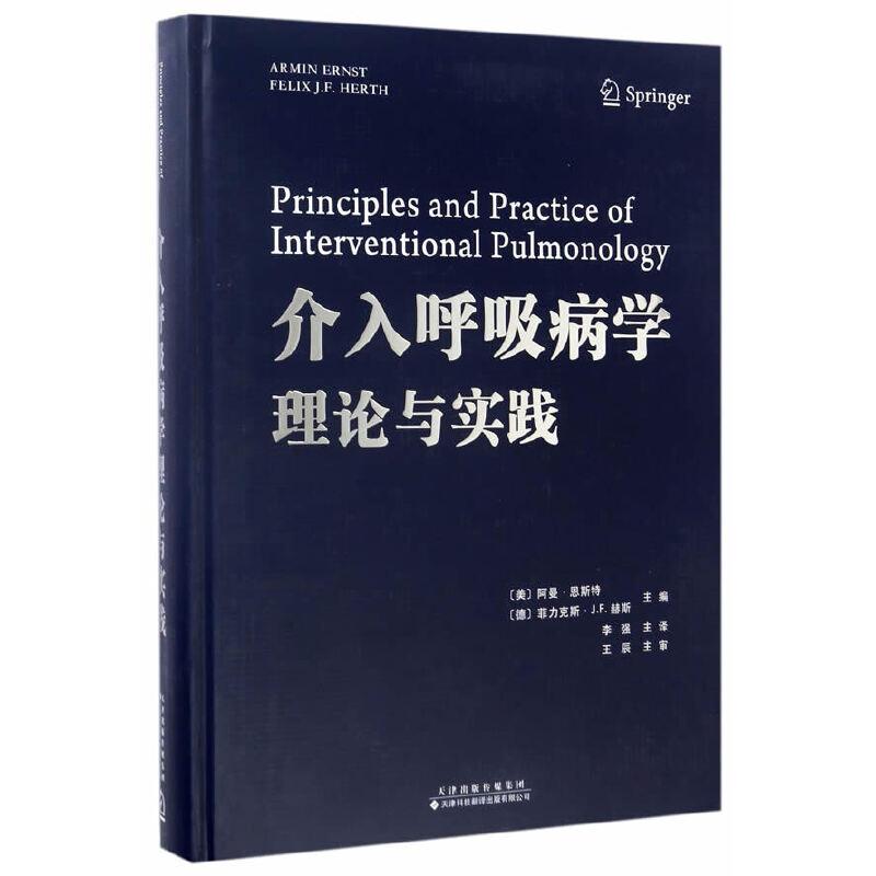介入呼吸病学理论与实践