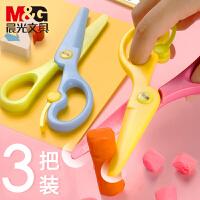 晨光儿童剪刀安全手工塑料宝宝幼儿园小号美工剪纸圆头玩具不伤手
