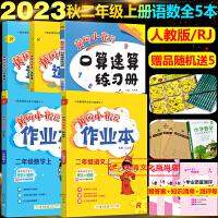黄冈小状元二年级上 达标卷二年级上册语文数学人教版2019秋2本同步试卷