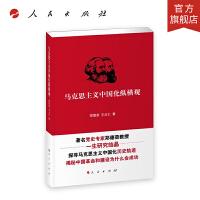 马克思主义中国化纵横观