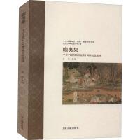 瞻奥集 中古中国共同研究班十周年纪念论丛 上海古籍出版社