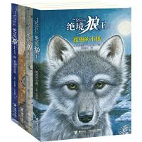 绝境狼王系列(第一辑全4册)