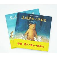 耕林童书经典推荐-邋遢熊 系列(套装2册)