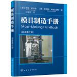 模具制造手册(原著第三版)