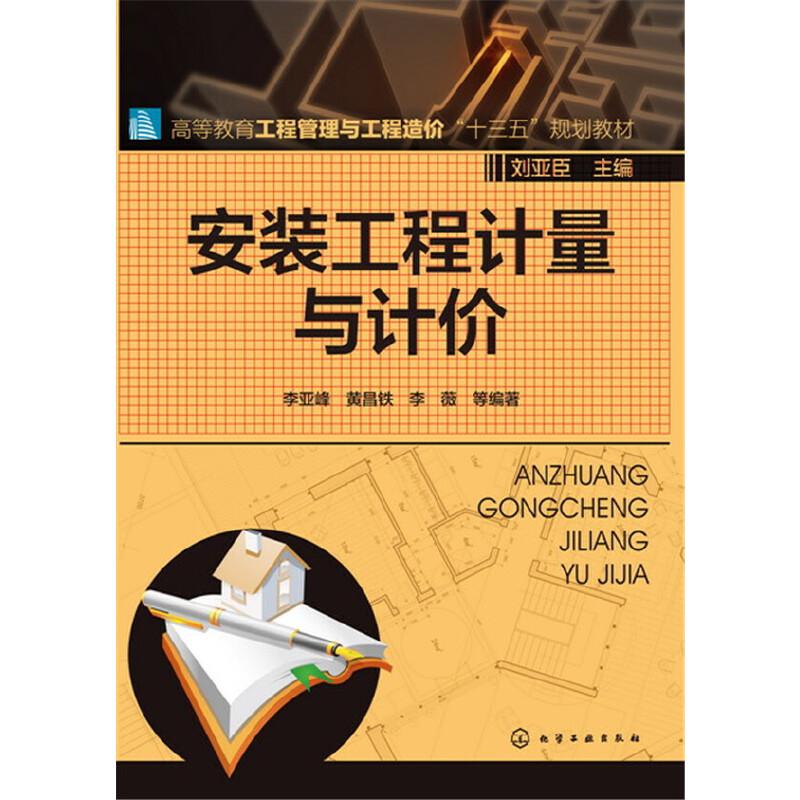 安装工程计量与计价(李亚峰) 安装工程计量与计价
