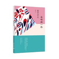 厨房太平记(谷崎润一郎作品系列)