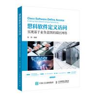 思科软件定义访问 实现基于业务意图的园区网络