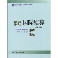 国际结算(第三版)*9787504953711 苏宗祥,徐捷