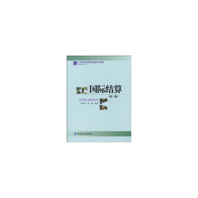 国际结算(第三版)*9787504953711 苏宗祥,徐捷 全新正版图书