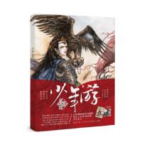 少年游(古代男子主题画集)