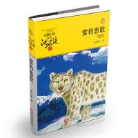动物小说大王沈石溪・品藏书系:雪豹悲歌(升级版)