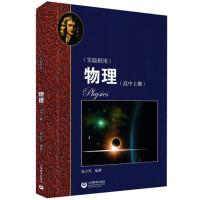 物理(高中上册)(华师大二附中实验班用)新版