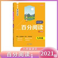 中学语文百分阅读一本通:九年级(适合于2021)