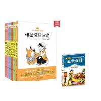 小飞熊动物童话王国共6册汤素兰+三十六计 精选世界各国狗系列等