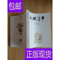 [二手旧书9成新]小城旧事 /卓列兵 著;廖正华 绘 湖南文艺出版