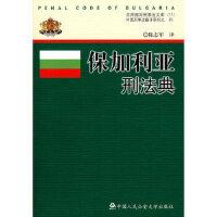 保加利亚刑法典 陈志军 9787811098310睿智启图书