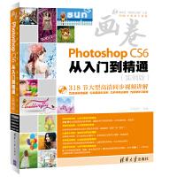 画卷-Photoshop CS6从入门到精通(实例版)(318节同步自学视频,海量精彩实例、多种商业案例、超值学习套餐