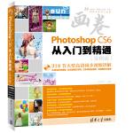 画卷-Photoshop CS6从入门到精通(实例版)(318节同步自学视频,海量精彩实例、多种商业案例、超值学习套餐,汇集功能、技巧、应用、经验,超细、超全、超好学、超漂亮)(含1DVD)