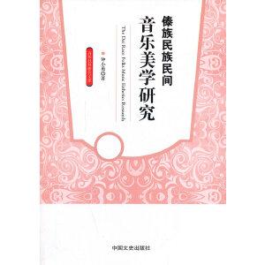 傣族民族民间音乐美学研究