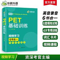 【自营】2020改革版剑桥PET基础训练 剑桥通用英语五级考试B1级别华研外语KET/PET系列小升初英语小学英语