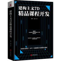 建构主义7D精品课程开发 北京联合出版公司