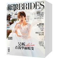 新娘 2018年全年杂志订阅新刊预订1年共12期4月起订