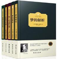弗洛伊德心理学全集(全五册)自我与本我性学三论与爱情心理学梦的解析精神分析引论心理学入门畅销书籍