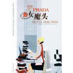 【二手旧书8成新】穿PRADA的女魔头 (美)维斯贝格尔(Weisberger,L.) ,谷红丽 9787806578