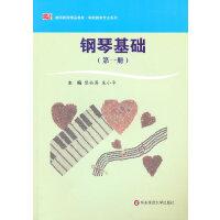 钢琴基础(第一册)