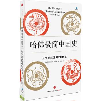 """新思文库·哈佛极简中国史:从文明起源到20世纪(极简历史系列)汉学巨擘写给普通读者的中国史入门读物,以全球史的视野、大历史的格局,突破传统中国史学叙事,280 页图文并茂,重新认识中华五千年文明的兴衰荣辱。《哈佛中国史》经典导读。""""极简阅读""""畅销读物。"""