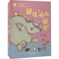 犀牛什么犀牛/世界经典桥梁书 新蕾出版社