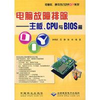 电脑故障排除--主板CPU与BIOS篇/电脑软硬件自己动手DIY系列