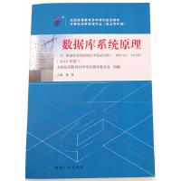 【正版】自考教材 04735 数据库系统原理 2018年版 黄靖 机械工业出版社