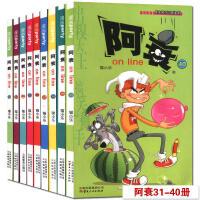 阿衰on line31-40全10册 猫小乐阿衰漫画书全集校 搞笑故事书 幽默爆笑校园漫画