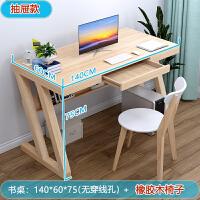 实木书桌简约家用松木小桌子卧室办公台式电脑桌中小学生写字桌椅 书桌+椅子:140*60*75 单抽屉 、无穿线