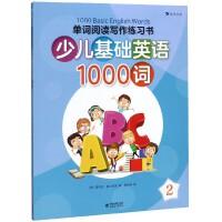 少儿基础英语1000词(2)/单词阅读写作练习书