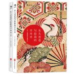 汗青堂丛书・东大爸爸写给我的日本史(套装共2册)