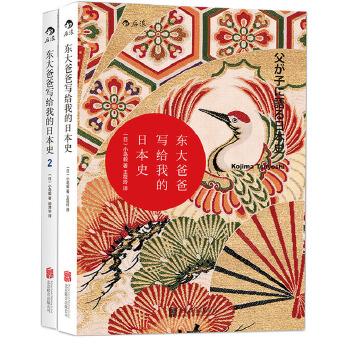 汗青堂丛书·东大爸爸写给我的日本史(套装共2册)