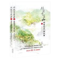 封面有磨痕-从前有座山(上、下) 吴易梦 9787561367285 陕西师范大学出版社
