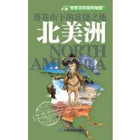 世界百科系列地图�q北美洲