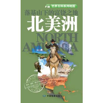 世界百科系列地图﹒北美洲