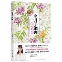 坐月子调理,一学就会(台湾孕产专家教孕产妇如何做月子,并帮助和指导新妈妈通过广泛摄取营养而养育健康、聪明、漂亮的宝宝。