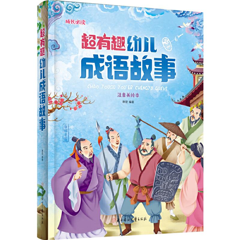 超有趣幼儿成语故事 小学生 成长必读 绘本 注音版全拼音、大插图、全彩印美绘本,感受中华民族的传统文化智慧