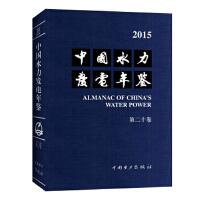 中国水力发电年鉴 第二十卷
